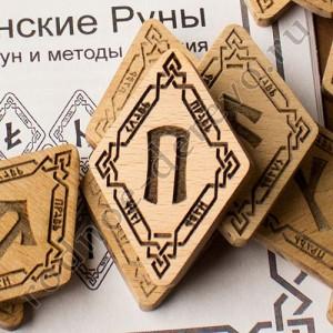 Как гадать на славянских рунах
